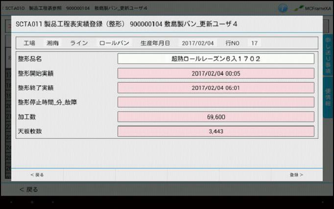 実績入力用タブレット端末の入力画面の例