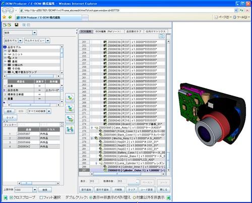 図2: BOMとXVLの相互参照(クロスプロービング)