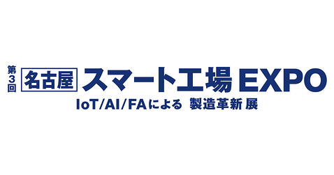 第3回スマート工場EXPO名古屋