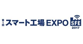 スマート工場EXPO