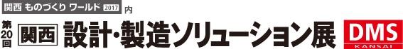 DMS関西ロゴ