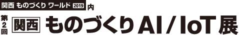 aiotexK19_logo01