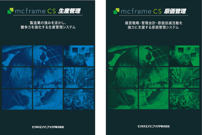 mcframe CSカタログ