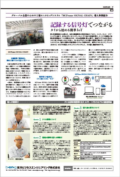 mcframe SIGNAL CHAIN導入事例 ATA CASTING TECHNOLOGY CO., LTD.様)