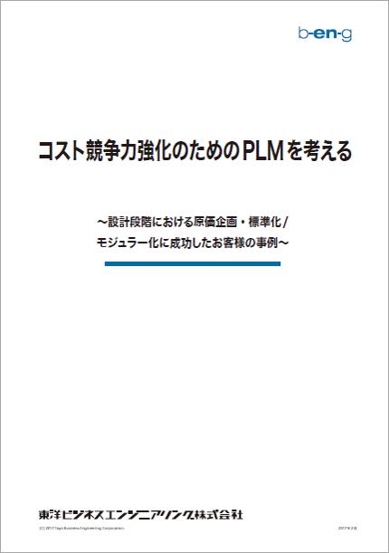 コスト競争力強化のためのPLMを考える