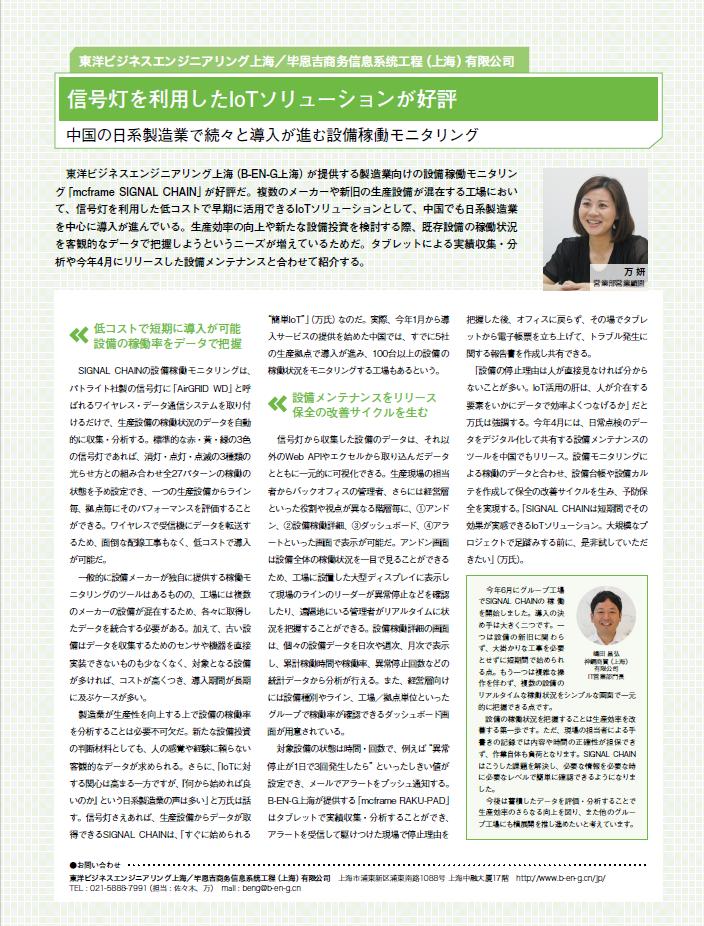 レポート記事「中国の日系製造業で続々と導入が進むIoTソリューション」 (中国での「mcframe SIGNAL CHAIN」導入実績)