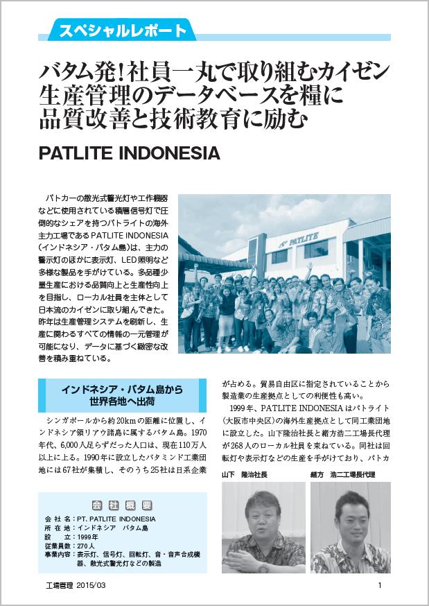 【mcframeGA、CS海外事例】PATLITE INDONESIA様