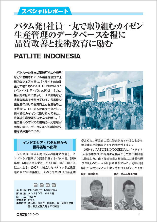 【mcframeGA、CS海外事例】PATLITE INDONESIA様