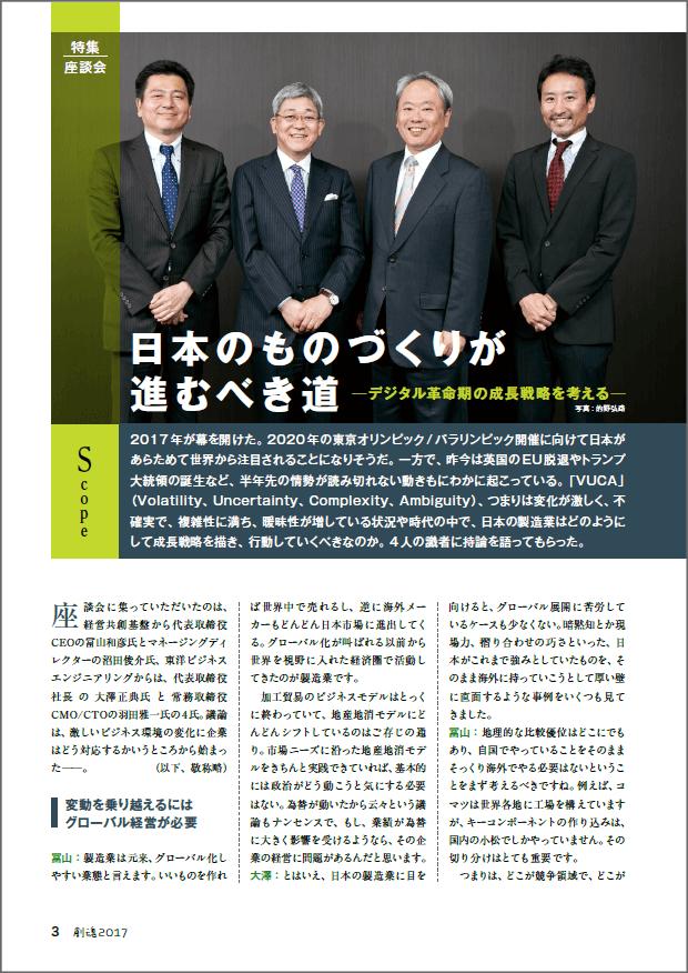 日本のものづくりが進むべき道 -デジタル革命期の成長戦略を考える-