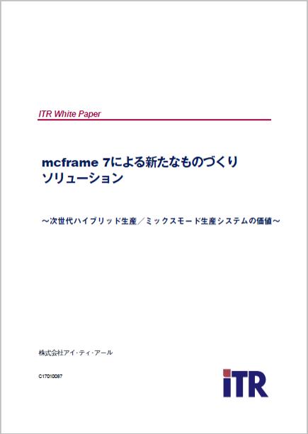 ITR White Paper 2016 mcframe 7による新たなものづくりソリューション