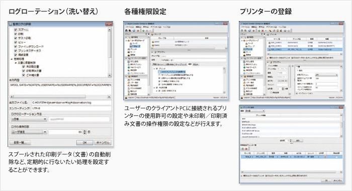 システム管理者の操作性~ブラウザーからの設定画面でユーザーとプリンターを集中管理~