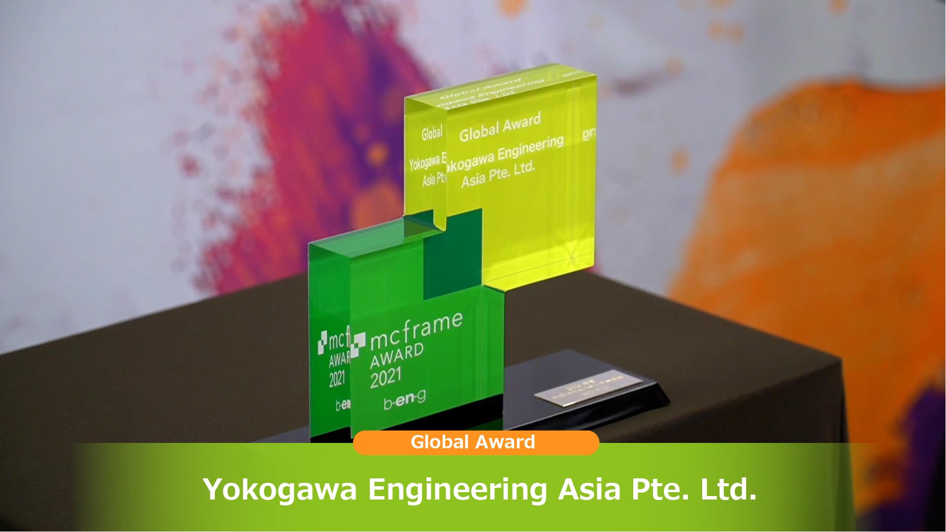 Yokogawa Engineering Asia Pte. Ltd.
