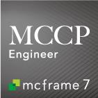 mcframe 7 認定エンジニア
