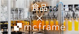 mcframe×食品