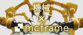mcframe×機械