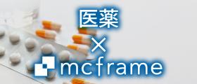 mcframe×医薬