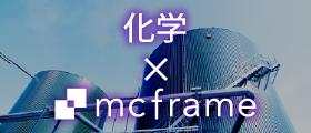 mcframe×化学