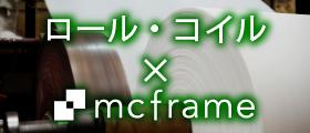 mcframe ロール・コイルソリューション