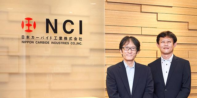 導入事例 | 日本カーバイド工業株式会社 | mcframe