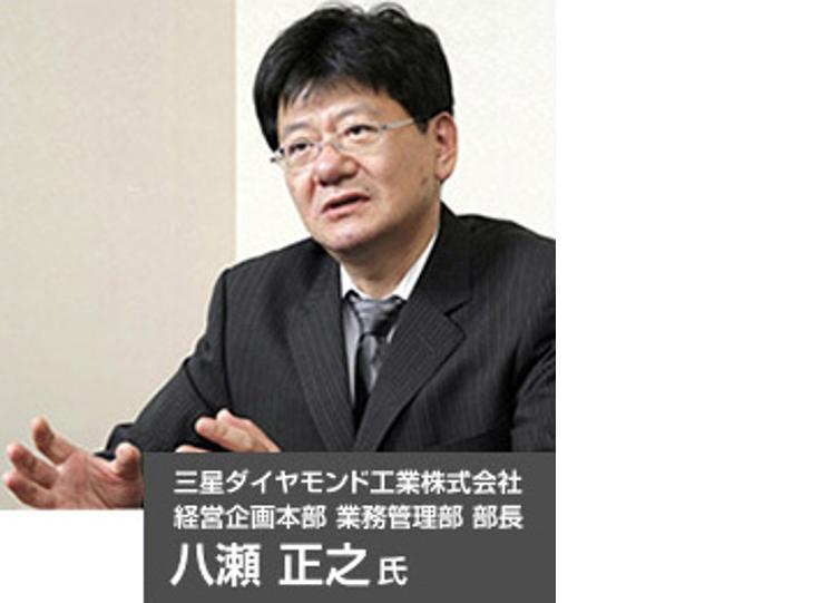 三星ダイヤモンド工業株式会社 経営企画本部 業務管理部 部長 八瀬正之氏
