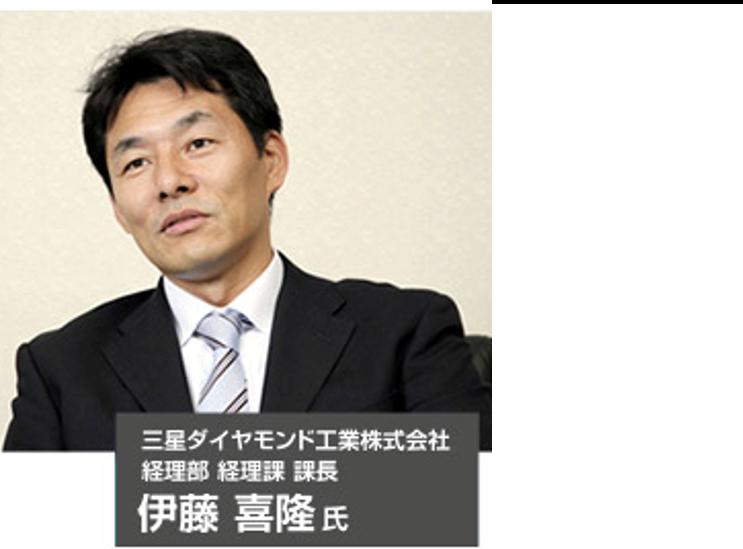 三星ダイヤモンド工業株式会社 経理部 経理課 課長 伊藤喜隆氏
