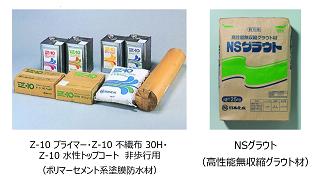 防水材・土木工事関連製品