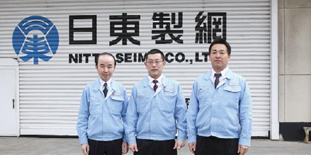 導入事例 | 日東製網株式会社 | mcframe