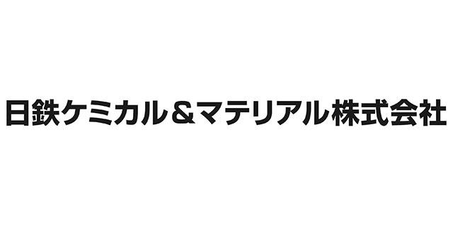 導入事例 | 日鉄ケミカル&マテリアル株式会社 | mcframe