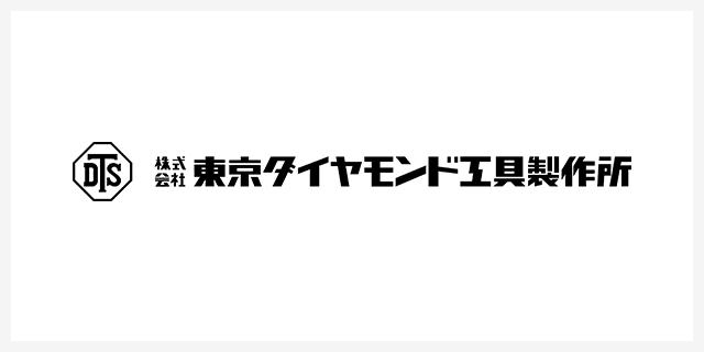 導入事例 | 株式会社東京ダイヤモンド工具製作所 | mcframe