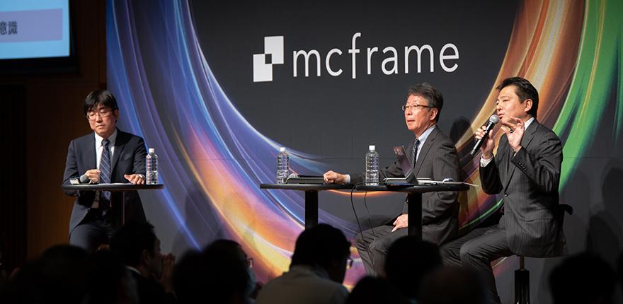 mcframe Day 2019セッションレポート DXとERPの連携で10年先を見据えた競争力のある経営システムの実現を目指す