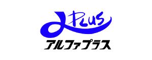 株式会社アルファプラス