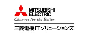 三菱電機ITソリューションズ株式会社