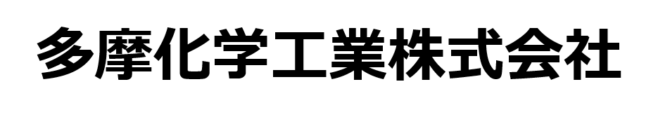 導入事例 | 多摩化学工業株式会社 | mcframe
