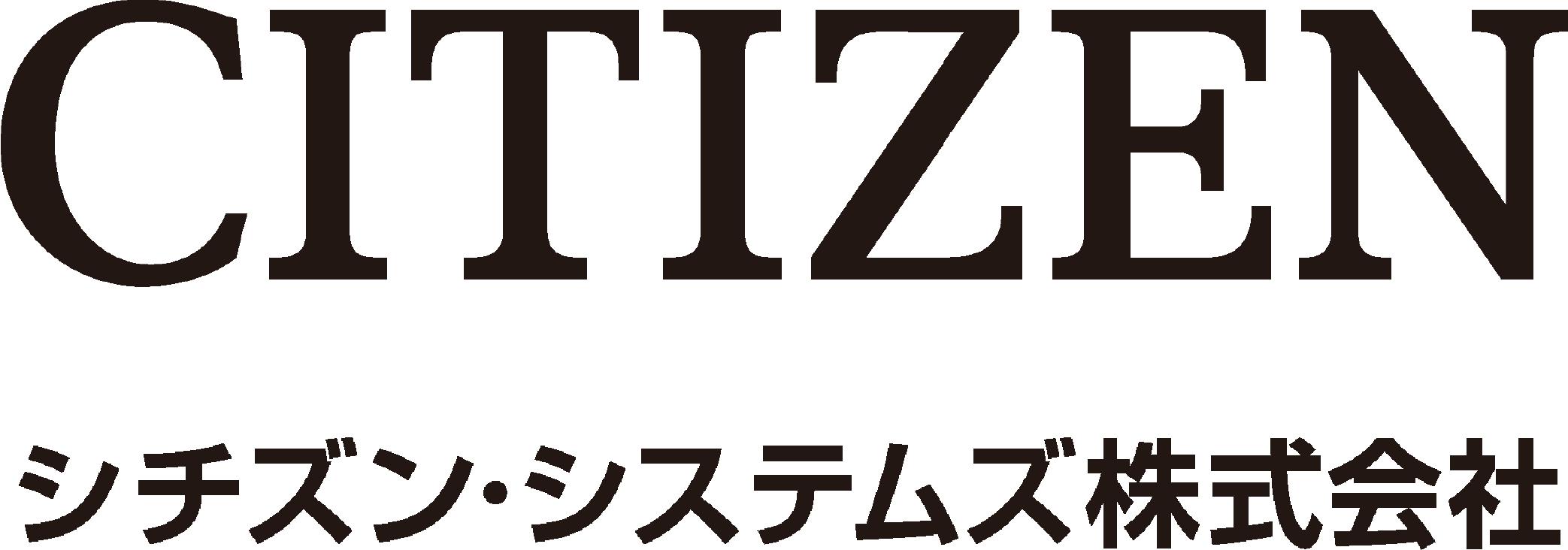 シチズン・システムズ株式会社
