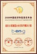 2009年最優秀日系製造業ERPソリューション賞
