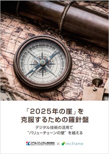 製造業のDXとは?「2025年の崖」を克服するための羅針盤