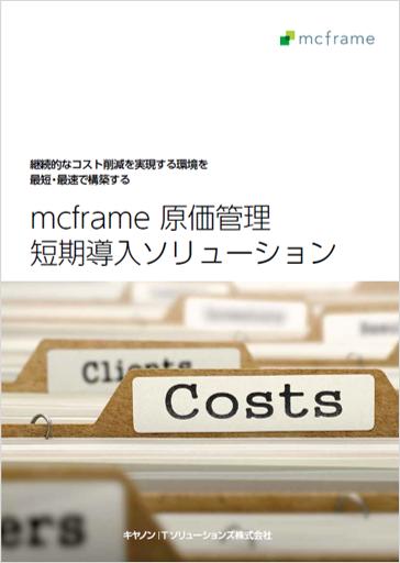 mcframe 原価管理 短期導入ソリューション
