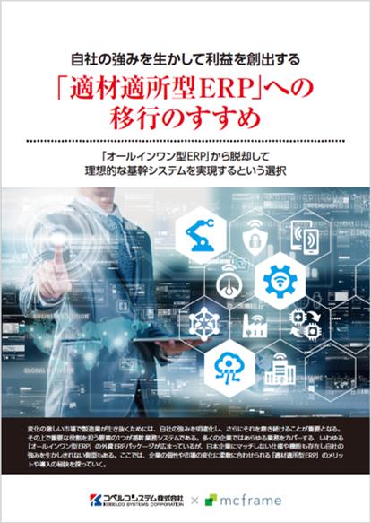 自社の強みを生かして利益を創出する「適材適所型ERP」への移行のすすめ