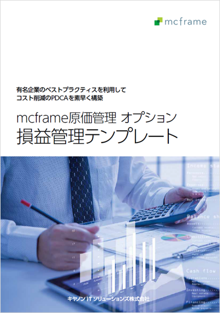 mcframe原価管理オプション 損益管理テンプレート
